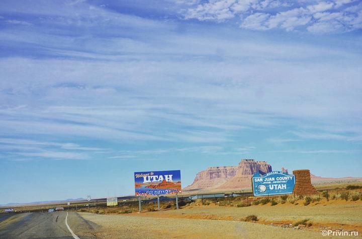 Добро пожаловать в штат Юта