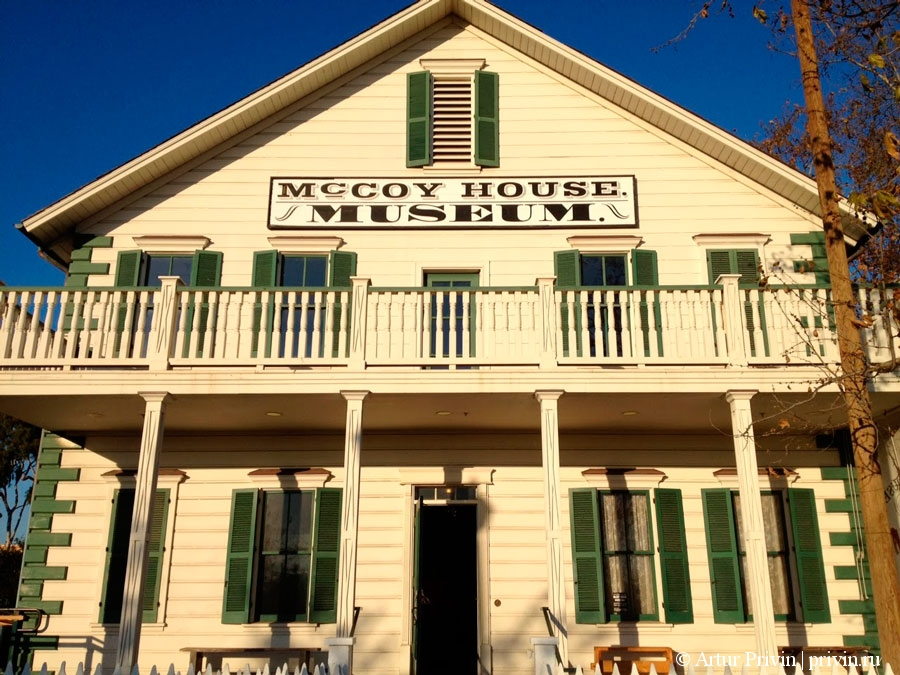 McCoy-House