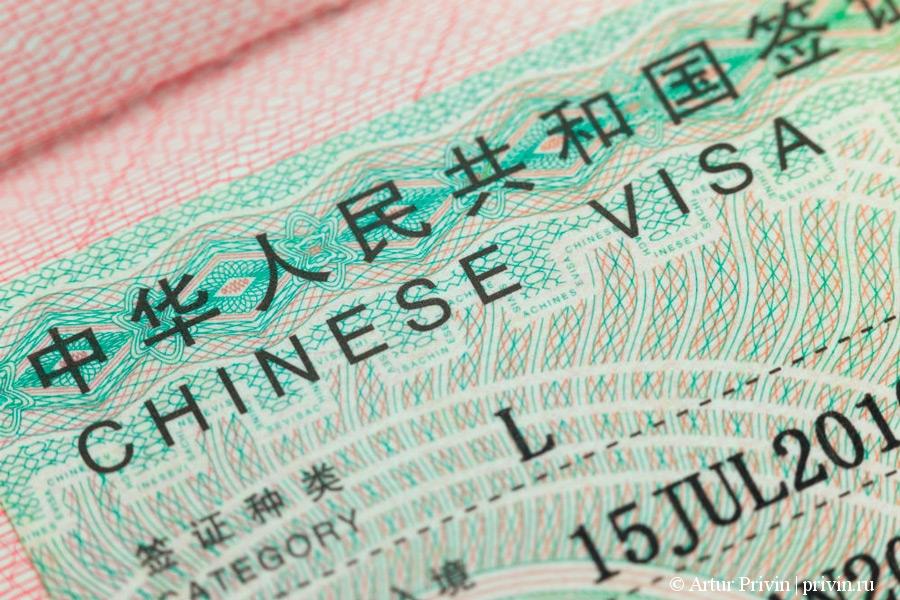 как оформить визу-в-Китай-самостоятельно