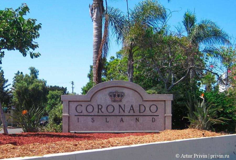 Знак острова Коронадо