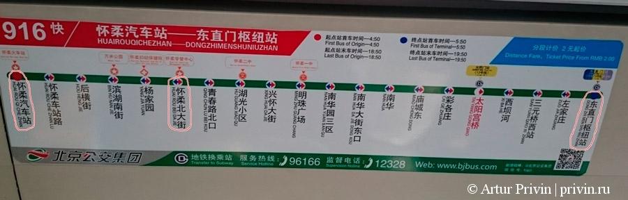 маршрут-Дунджимен-Хуайжоу
