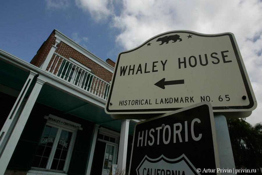 whaley-house-дом-привидений-сан-диего