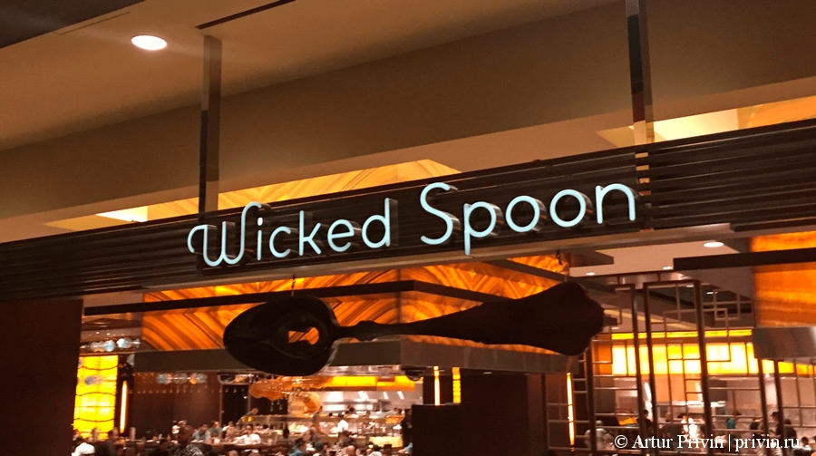 буфет wicked spoon